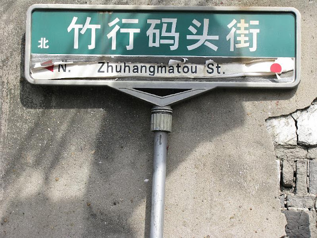 Cycling shanghai- travel story- STREET SIGN - SHANGHAI OLD TOWN
