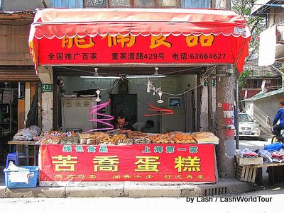 life in sHANGHAI -Old Neighborhood streets-traditional bakery